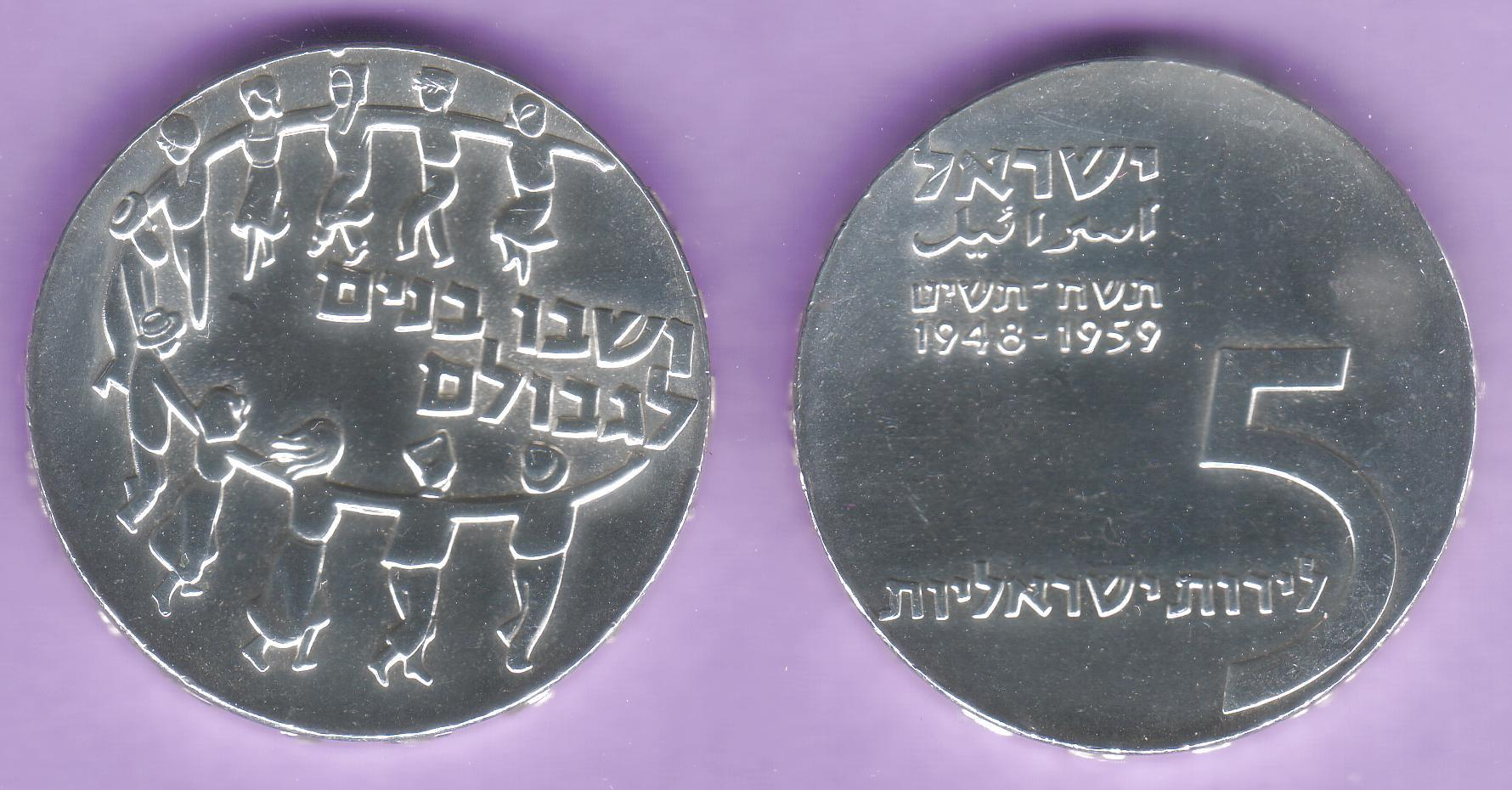 Israel 1959 Silver 5-Lirot, KM-23, roll of 10 ~ Brilliant Uncirculated