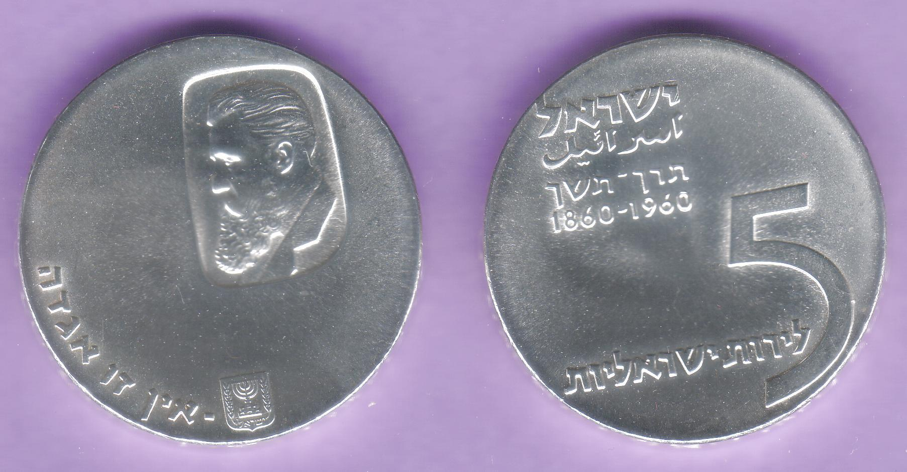 Israel 1960 Silver 5-Lirot, KM-29, roll of 10 ~ Brilliant Uncirculated