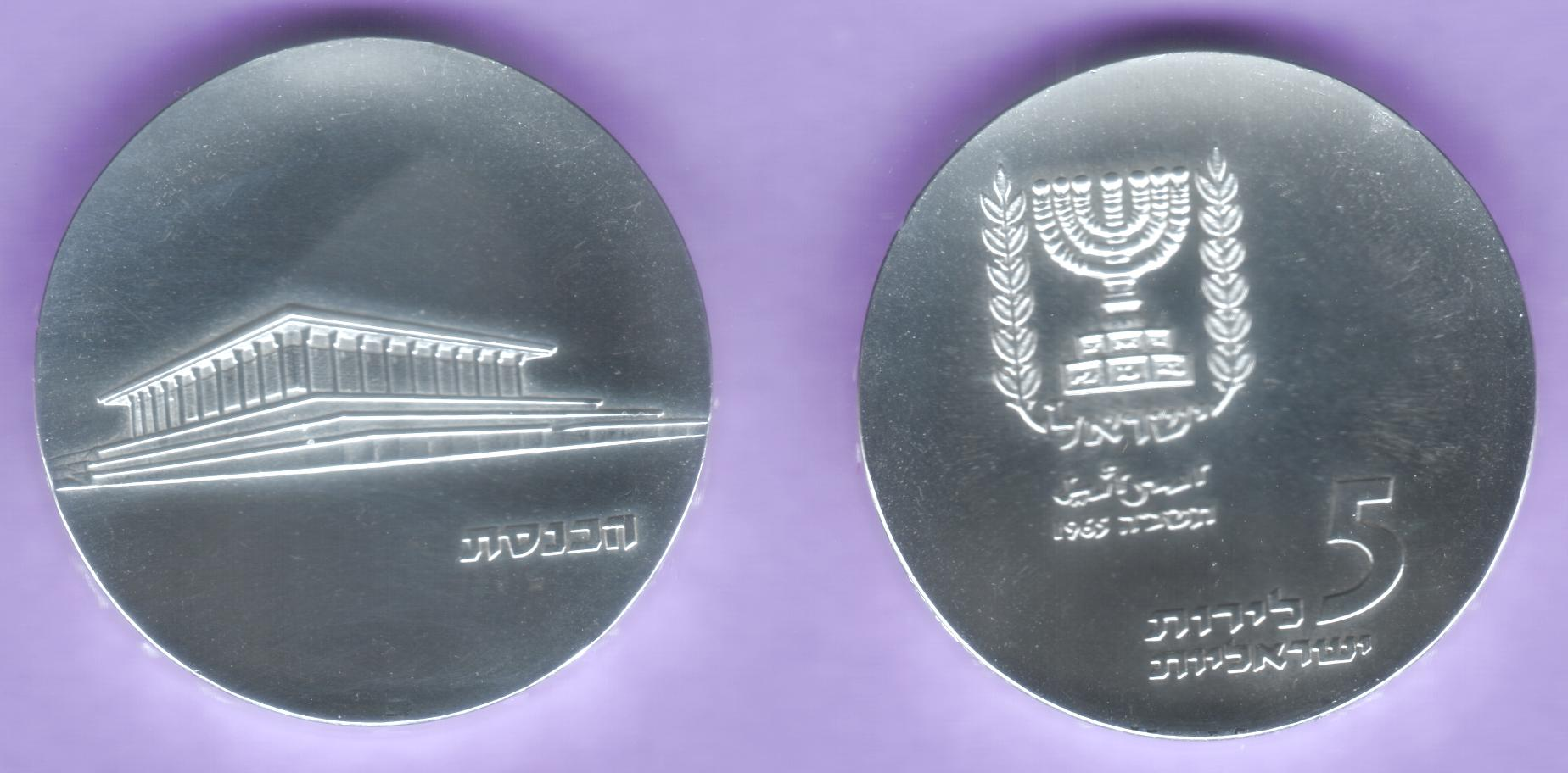 Israel 1965 Silver 5-Lirot, KM-45, roll of 10 ~ Brilliant Uncirculated
