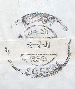 Iraq Sc 1528 backstamp