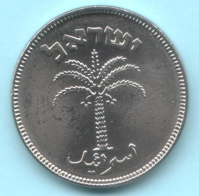 Israel 1954 100 Pruta ~ BU