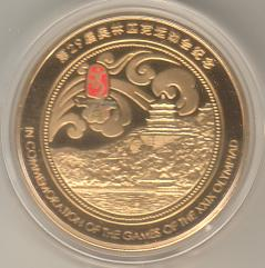 China Olympic coin reverse